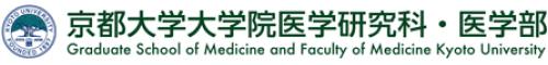 京都大学大学院医学研究科・医学部