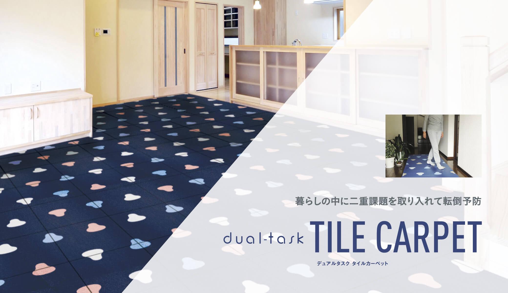 dual-task|デュアルタスク タイルカーペット